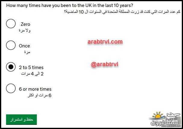701297 المسافرون العرب فيزا بريطانيا