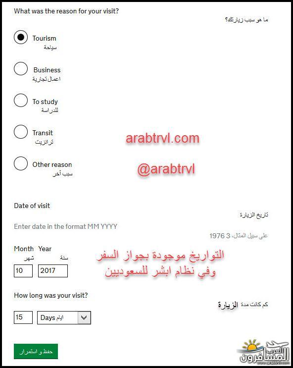 701298 المسافرون العرب فيزا بريطانيا
