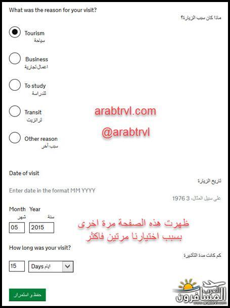 701299 المسافرون العرب فيزا بريطانيا