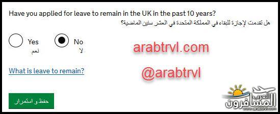 701301 المسافرون العرب فيزا بريطانيا
