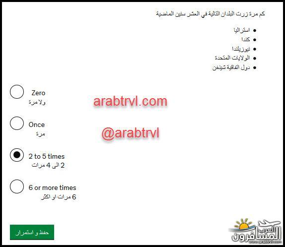701302 المسافرون العرب فيزا بريطانيا