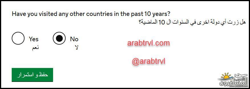 701306 المسافرون العرب فيزا بريطانيا