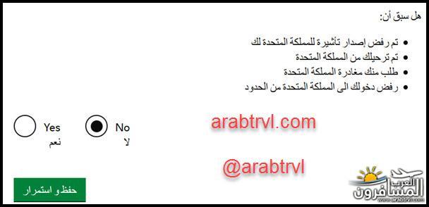 701307 المسافرون العرب فيزا بريطانيا