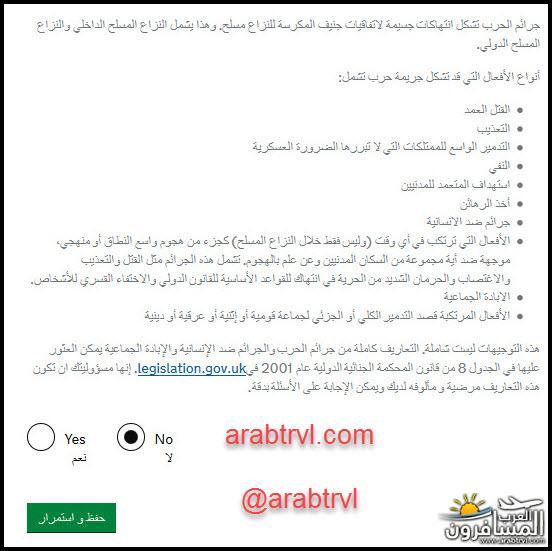 701310 المسافرون العرب فيزا بريطانيا