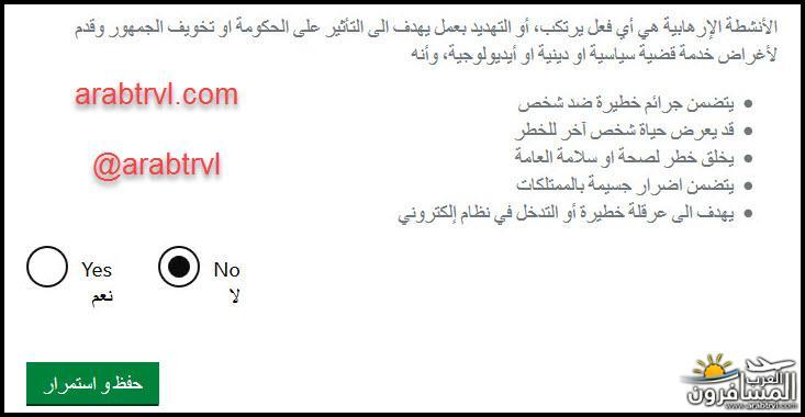 701311 المسافرون العرب فيزا بريطانيا