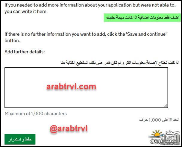 701315 المسافرون العرب فيزا بريطانيا
