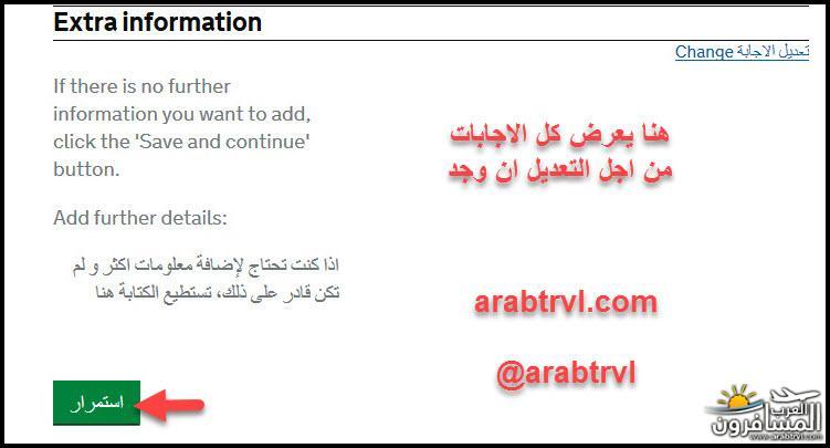 701316 المسافرون العرب فيزا بريطانيا