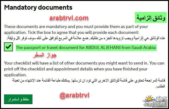 701317 المسافرون العرب فيزا بريطانيا