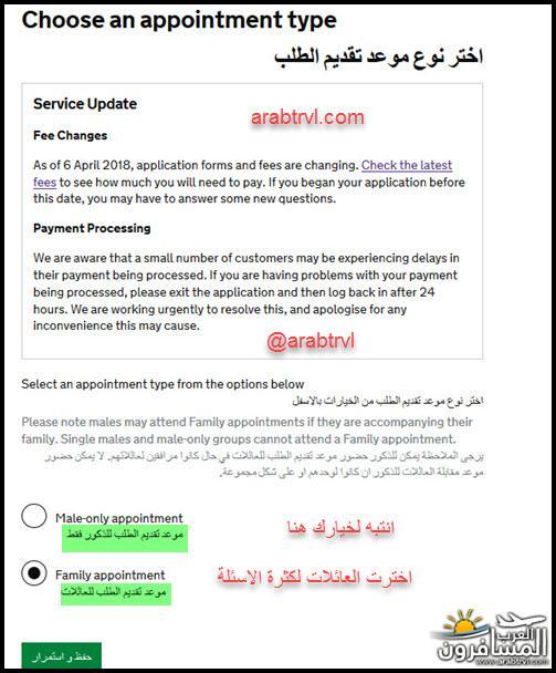701321 المسافرون العرب فيزا بريطانيا