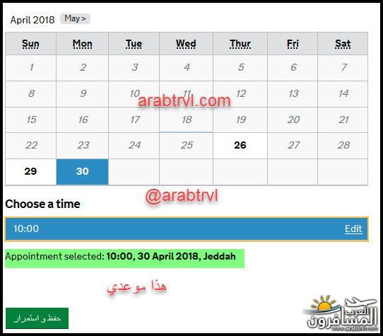 701323 المسافرون العرب فيزا بريطانيا