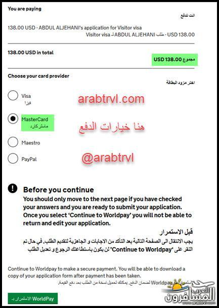 701324 المسافرون العرب فيزا بريطانيا