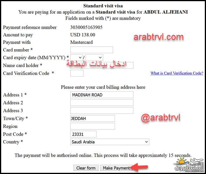 701325 المسافرون العرب فيزا بريطانيا