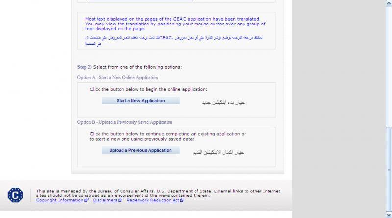 701451 المسافرون العرب تعبئة نموذج الفيزا الامركية (ds160) بالصور !!