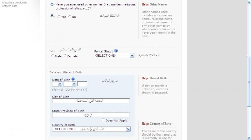 701453 المسافرون العرب تعبئة نموذج الفيزا الامركية (ds160) بالصور !!