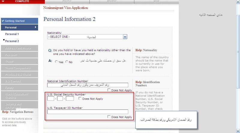 701454 المسافرون العرب تعبئة نموذج الفيزا الامركية (ds160) بالصور !!