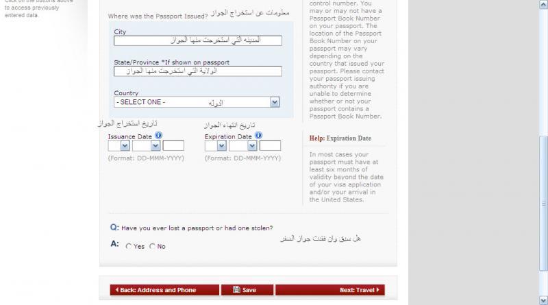 701458 المسافرون العرب تعبئة نموذج الفيزا الامركية (ds160) بالصور !!