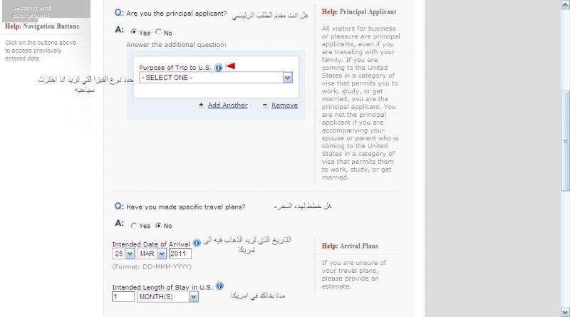 701459 المسافرون العرب تعبئة نموذج الفيزا الامركية (ds160) بالصور !!