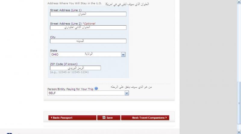 701460 المسافرون العرب تعبئة نموذج الفيزا الامركية (ds160) بالصور !!