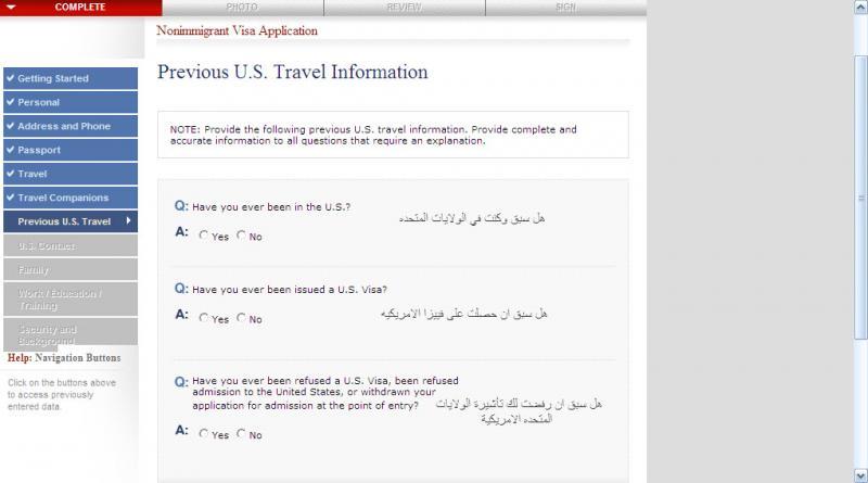 701462 المسافرون العرب تعبئة نموذج الفيزا الامركية (ds160) بالصور !!