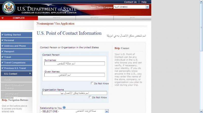 701463 المسافرون العرب تعبئة نموذج الفيزا الامركية (ds160) بالصور !!