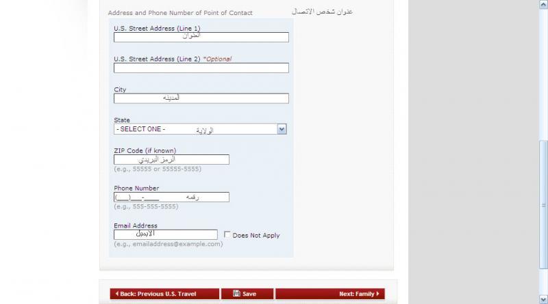 701464 المسافرون العرب تعبئة نموذج الفيزا الامركية (ds160) بالصور !!