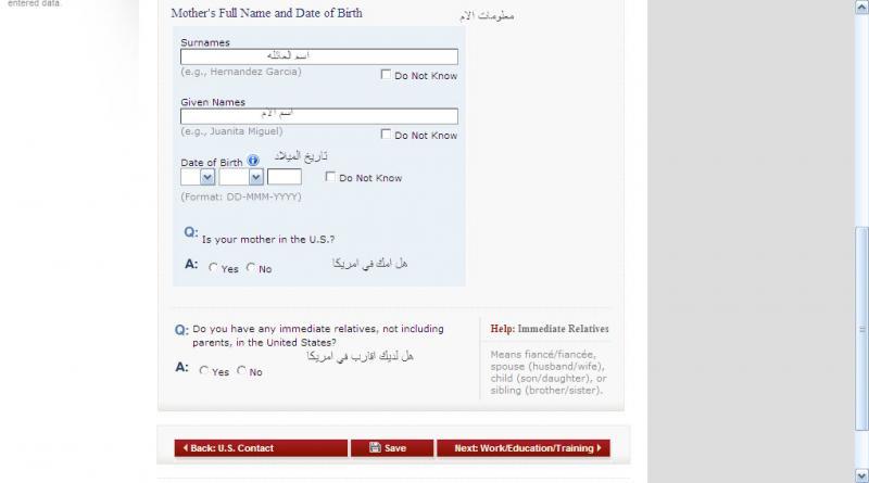 701466 المسافرون العرب تعبئة نموذج الفيزا الامركية (ds160) بالصور !!