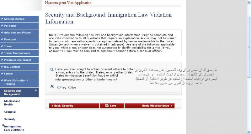 701473 المسافرون العرب تعبئة نموذج الفيزا الامركية (ds160) بالصور !!