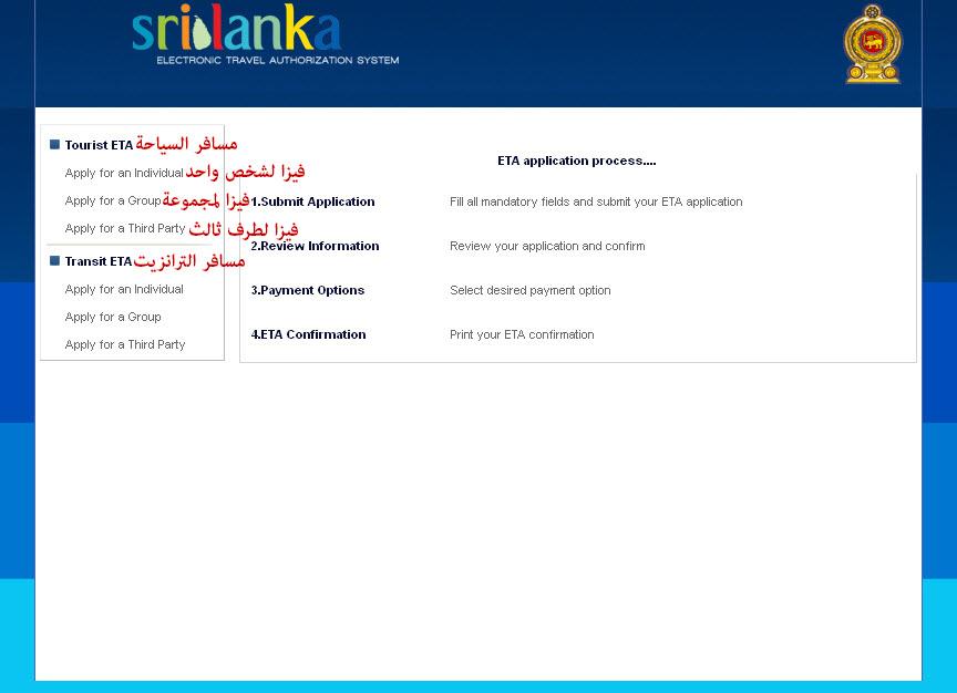 701724 المسافرون العرب إستخراج تأشيرة دخول سيرلانكا