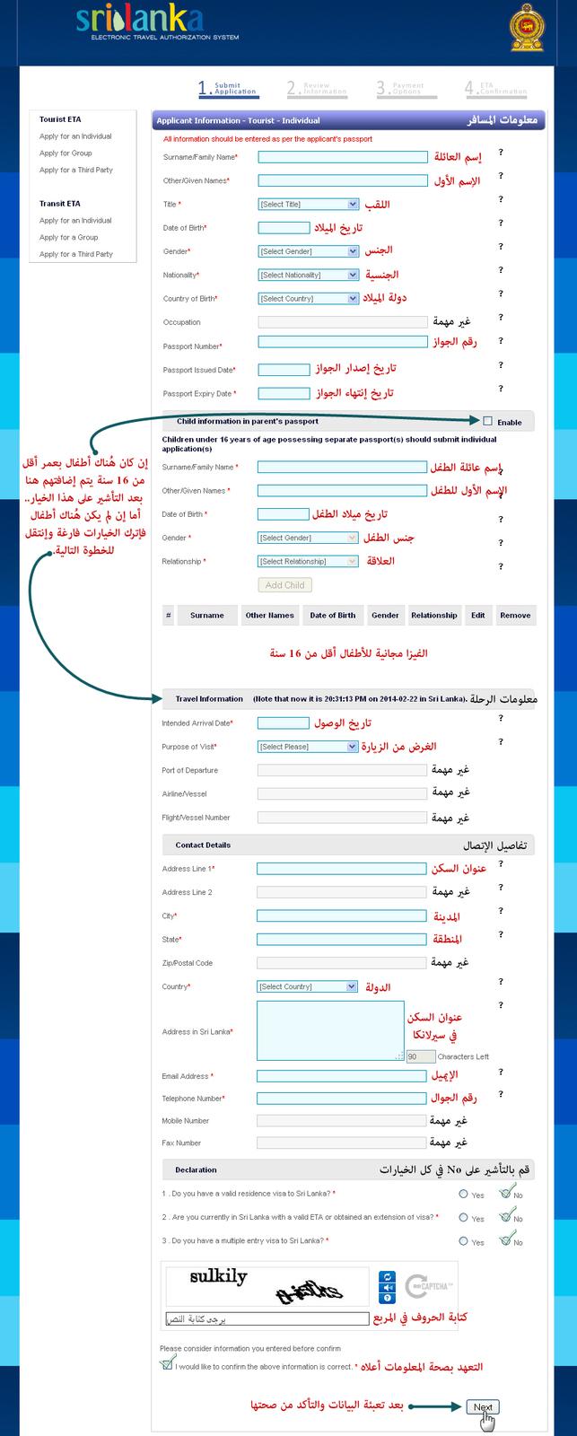 701725 المسافرون العرب إستخراج تأشيرة دخول سيرلانكا