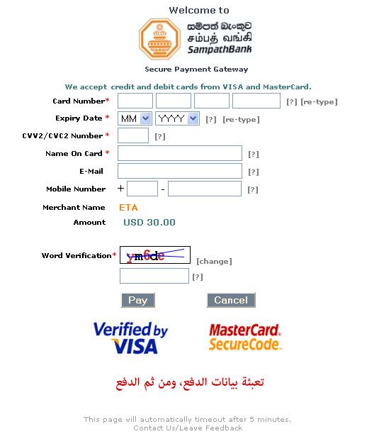 701729 المسافرون العرب إستخراج تأشيرة دخول سيرلانكا