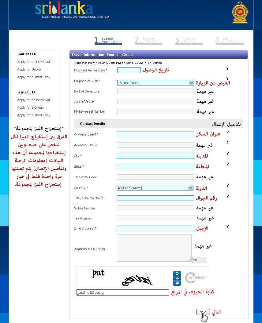 701732 المسافرون العرب إستخراج تأشيرة دخول سيرلانكا