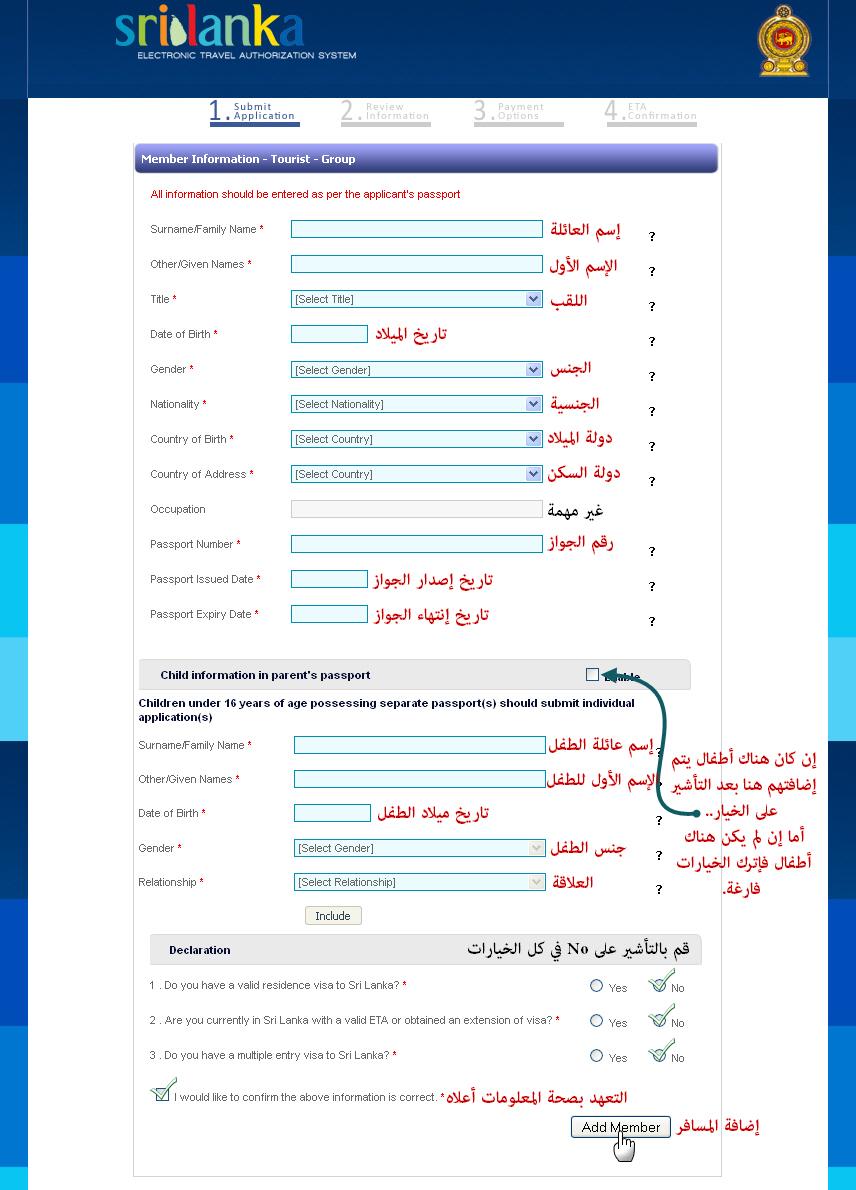 701733 المسافرون العرب إستخراج تأشيرة دخول سيرلانكا