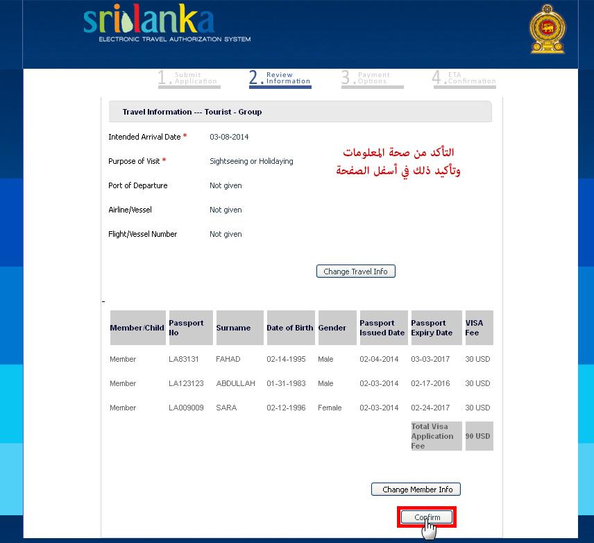 701735 المسافرون العرب إستخراج تأشيرة دخول سيرلانكا