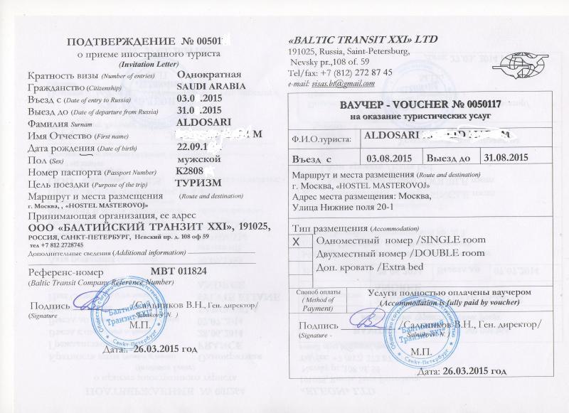 701822 المسافرون العرب فيزا روسيا