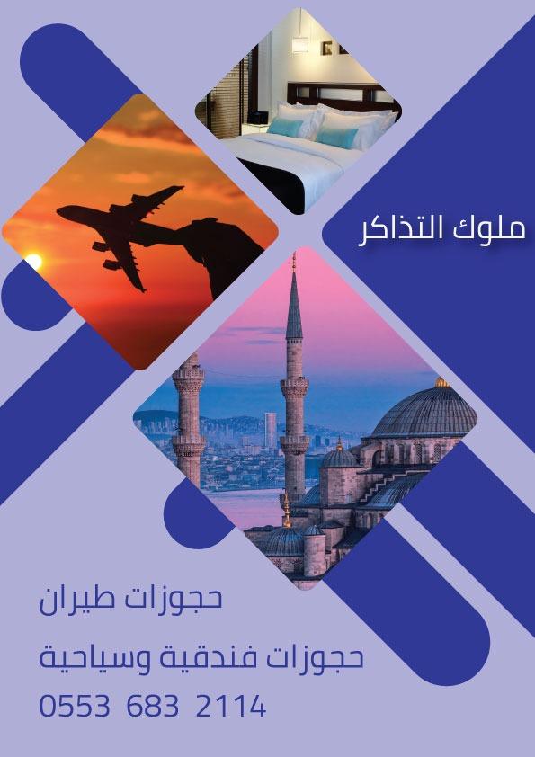 ملوك التذاكر 702435 المسافرون العرب