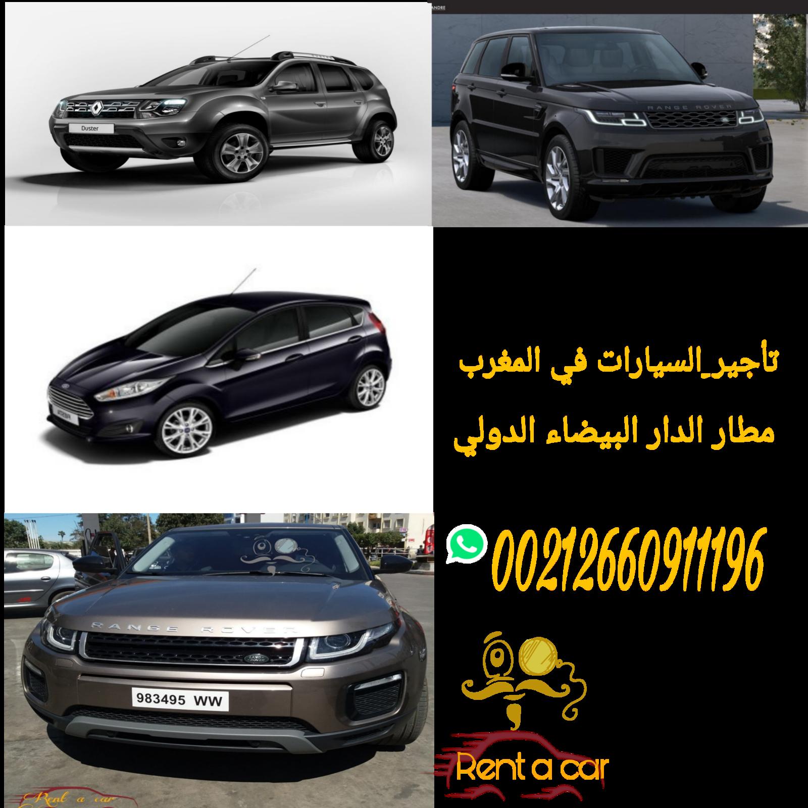 702889 المسافرون العرب rent car casablanca عرض خاص تأجير سيارت في المغرب