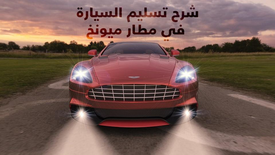 car-2254670_960_720.jpg