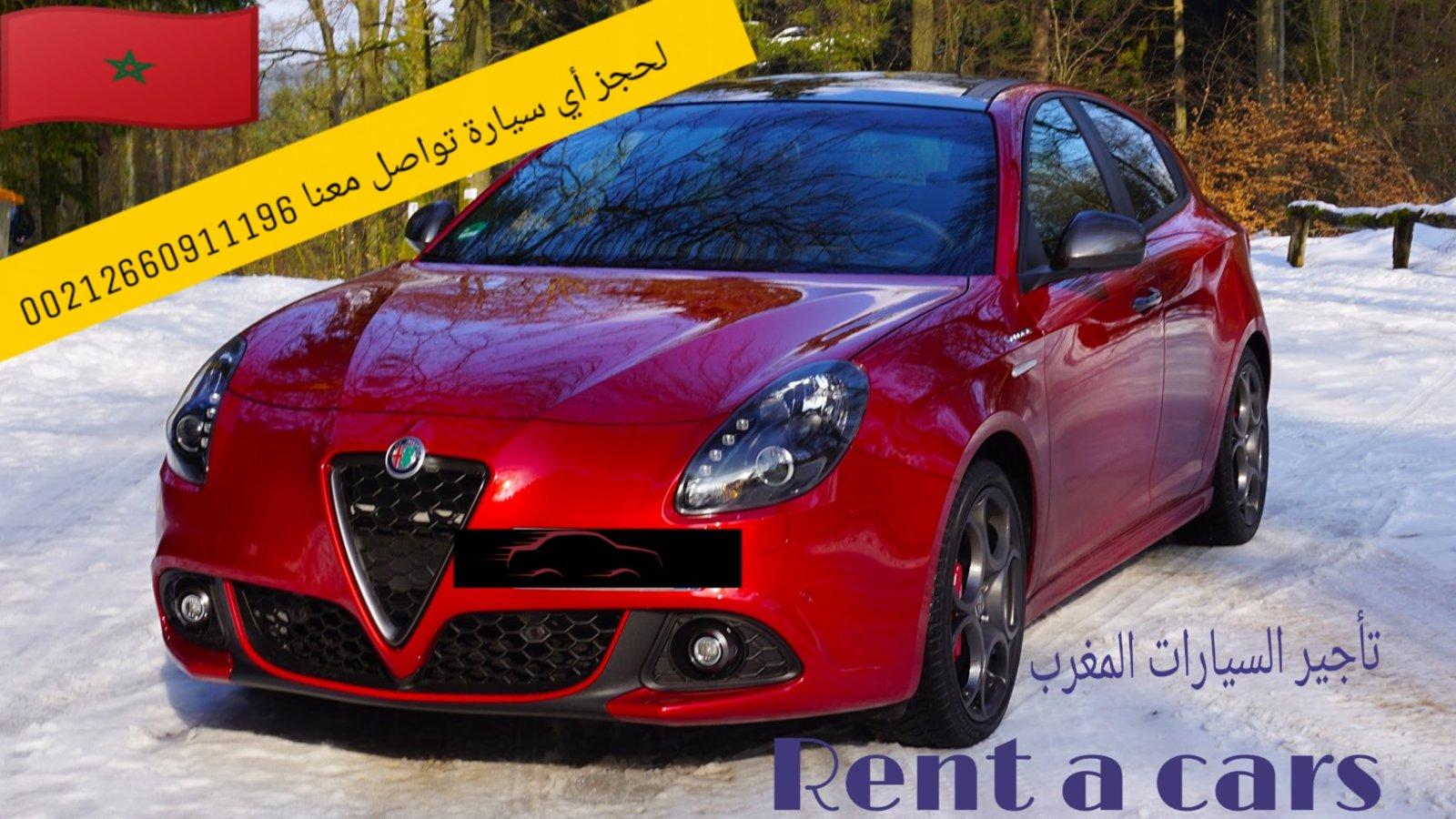 704710 المسافرون العرب تأجير سيارات في المغرب عرض خاص