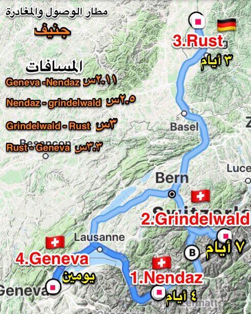 705049 المسافرون العرب تقرير رحلتي إلى سويسرا ، موثقة بالتفاصيل و الصور