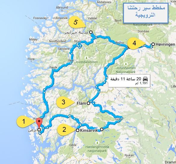 705432 المسافرون العرب تقرير رحلتي الى النرويج