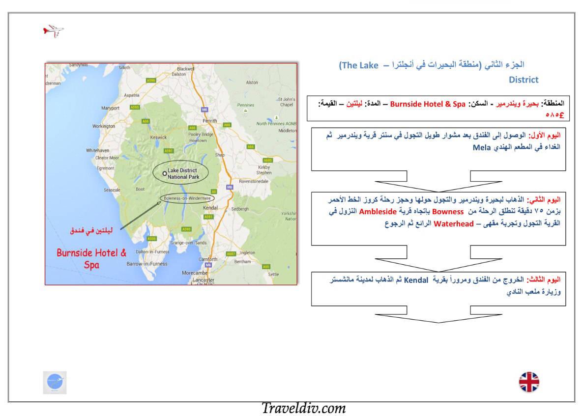 705762 المسافرون العرب منطقة البحيرات في أنجلترا .. the lake district