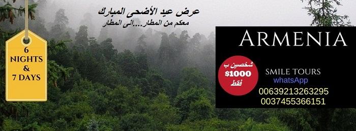 80066 المسافرون العرب أكتشف أرمينيا بعيد الاضحى(عرض سمايل تورز المميز)