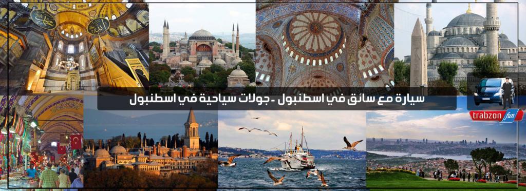 tours-istanbul-1024x372.jpg