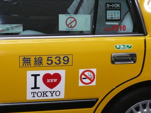 تعرف على المواصلات في طوكيو