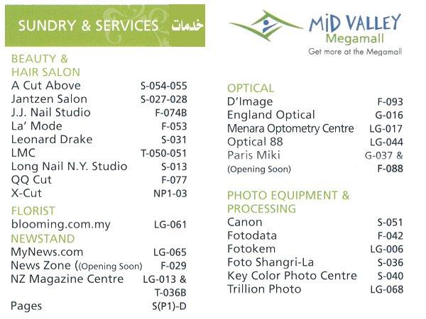 تقريرى عن ميجا مول Mid Valley Megamallفى ماليزيا