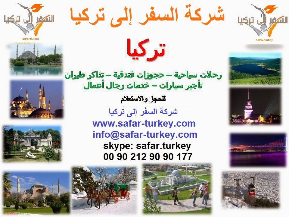 استمتع بزيارة مدينة بورصا - تركيا ورحلات بافضل الاسعار