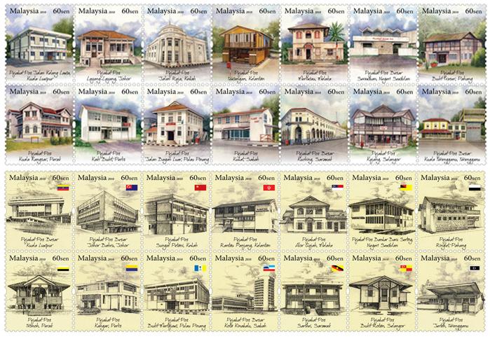 ▇ صورة ▇ تحوي اغلب الطوابع البريديه في ماليزيا