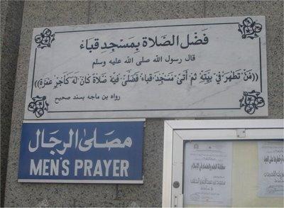 أهم المعالم الدينية والسياحية بالمدينة المنورة