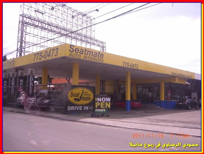 حمودي الرساوي في ربوع مانيلا (60)صورة في(نوفمبر)2011