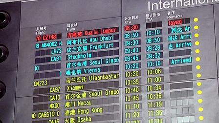 ماليزيا تفقد الاتصال مع إحدى طائرات الخطوط الماليزية المتجهة الى بكين